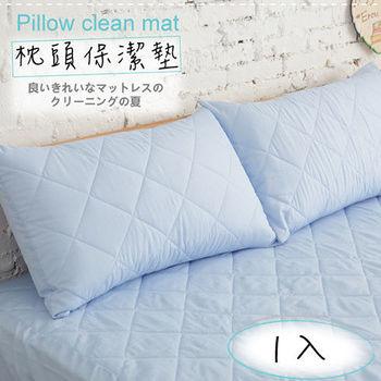 【伊柔寢飾】MIT台灣製造-馬卡龍漾彩枕頭保潔墊 多色系列-藍.1入