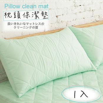 【伊柔寢飾】MIT台灣製造-馬卡龍漾彩枕頭保潔墊 多色系列-綠.1入