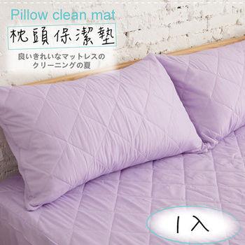 【伊柔寢飾】MIT台灣製造-馬卡龍漾彩枕頭保潔墊 多色系列-紫.1入