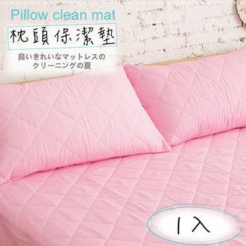 【伊柔寢飾】MIT台灣製造-馬卡龍漾彩枕頭保潔墊 多色系列-粉.1入