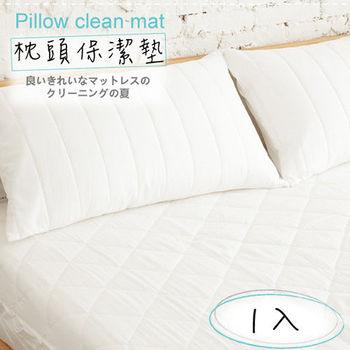 【伊柔寢飾】MIT台灣製造-馬卡龍漾彩枕頭保潔墊 多色系列-白.1入