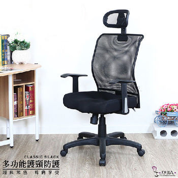 DIJIA 809三DT型辦公椅/電腦椅