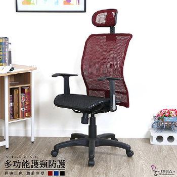 DIJIA 809全網T型辦公椅/電腦椅(三色任選)