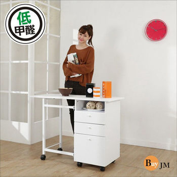 BuyJM 凱樂低甲醛三抽折疊附輪工作桌/電腦桌/折疊桌/書桌