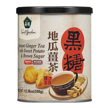 【薌園】黑糖地瓜薑茶(粉末)(350g) x 4罐