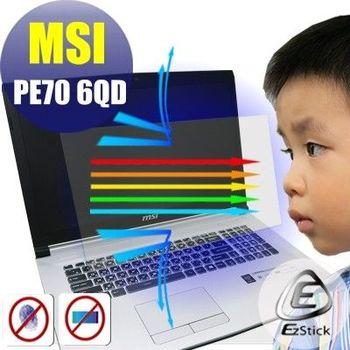 【EZstick】MSI PE70 6QD 筆電專用 防藍光護眼 鏡面螢幕貼 靜電吸附 (鏡面螢幕貼)