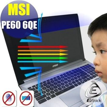 【EZstick】MSI PE60 6QE 筆電專用 防藍光護眼 鏡面螢幕貼 靜電吸附 (鏡面螢幕貼)
