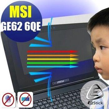 【EZstick】MSI GE62 6QE 筆電專用 防藍光護眼 鏡面螢幕貼 靜電吸附 (鏡面螢幕貼)