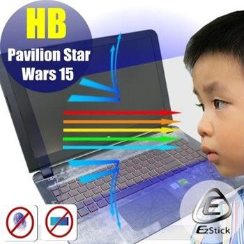 【EZstick】HP Pavilion Star Wars 15 筆電專用 防藍光護眼 鏡面螢幕貼 靜電吸附 (鏡面螢幕貼)