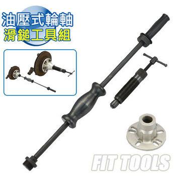 專業12噸T型油壓桿式及長滑鎚兩用輪軸/軸承/培林分離拆卸組