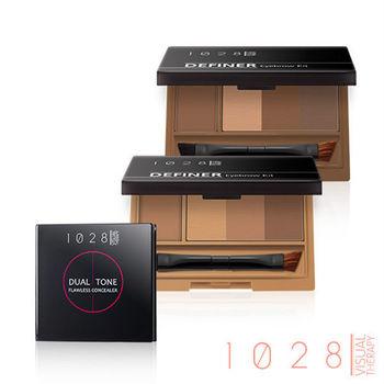1028 雙效定型眉餅盒(兩色任選)+眼部修修調色盤