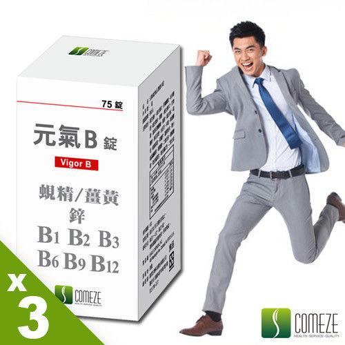 COMEZE康澤生技 元氣B錠(75錠/瓶)X3瓶組-高單位水溶性B群