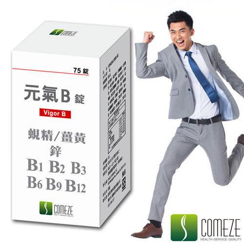 COMEZE康澤生技 元氣B錠(75錠/瓶)高單位水溶性B群