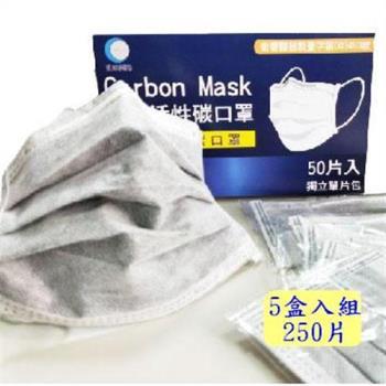 台灣製造單片裝活性碳醫用口罩(5盒250入)