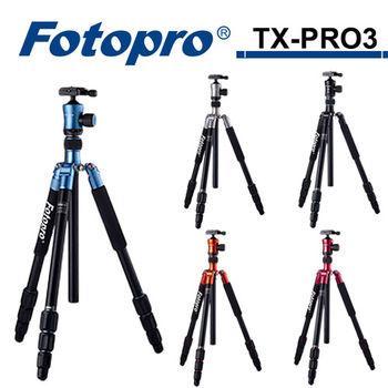 【拭鏡筆】Fotopro TX-PRO3 鋁鎂合金專業三腳架
