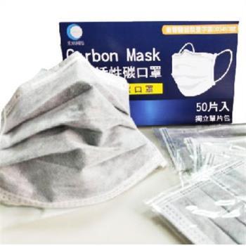 台灣製造單片裝活性碳醫用口罩(3盒150入)