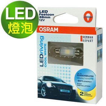 OSRAM LED 36mm 汽車室內燈6000K(2入)公司貨