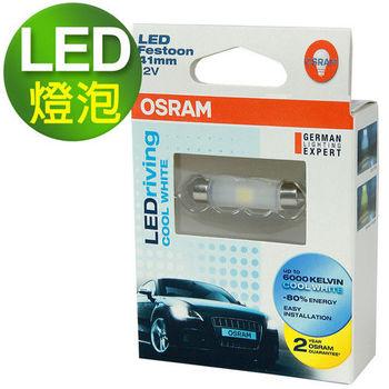 OSRAM LED 41mm 汽車室內燈6000K(2入)公司貨