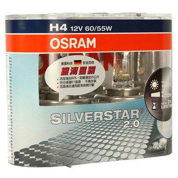 OSRAM 銀河星鑽 SILVERSTAR2.0 公司貨(H4)