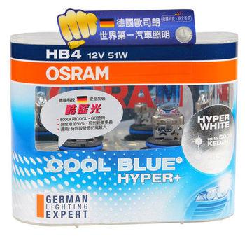 OSRAM 酷藍光 COOL BLUE燈泡公司貨(9006)