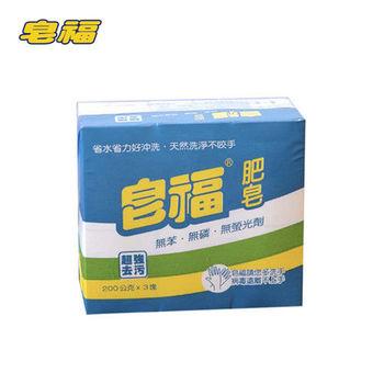 皂福肥皂 200g x 3塊