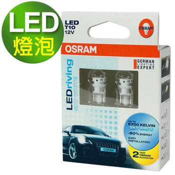 OSRAM 汽車LED燈 T10 W5W 6700K (2入)公司貨