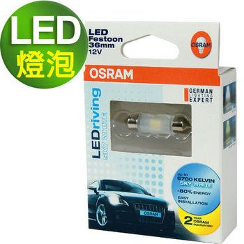 OSRAM LED 36mm 汽車室內燈6700K (2入)公司貨