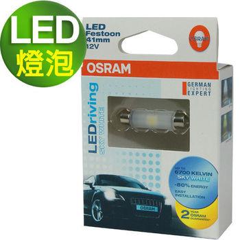 OSRAM LED 41mm 汽車室內燈6700K (2入)公司貨