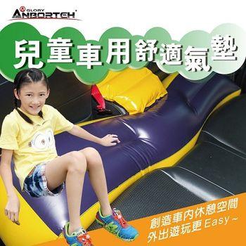 安伯特 兒童車用舒適安全氣墊 (魔術大空間車中床)兒童防墜氣墊 露營床 充氣床