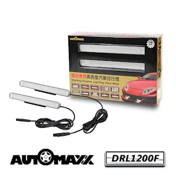 AutoMaxx ★ DRL1200F 『亮白光』20.5CM加長型LED霧面晝行燈