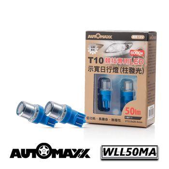 AutoMaxx ★ WLL50MA 『亮白光』車燈 日本日亞LED採用 [12V‧6000K][示寬燈/停車燈/倒車燈/車內燈可用