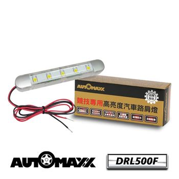 AutoMaxx ★ DRL500F 『正白光』13.4CM標準型LED透明面路肩燈(單支入) [12V/24V通用•500lm •5000K