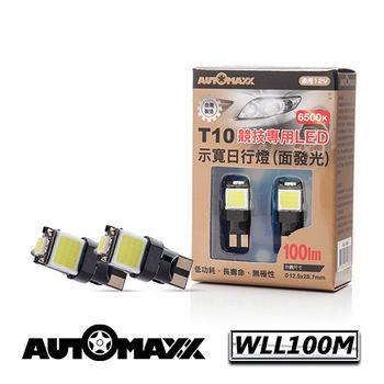 AutoMaxx ★ WLL100M 『亮白光』日本日亞LED採用 [12V‧6500k] [無極性][示寬燈/停車燈/倒車燈/車內燈/牌照燈可用
