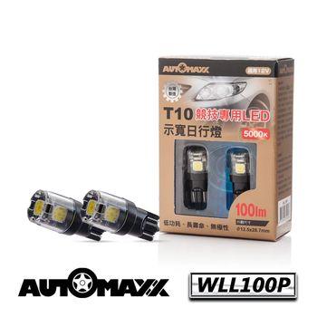 AutoMaxx ★ WLL100P 『正白光』日本斯坦雷電氣LED採用 [12V‧5000k][示寬燈/停車燈/倒車燈/車內燈/牌照燈可用