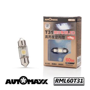AutoMaxx ★ RML60T31 『亮白光』日本日亞LED採用[12V‧6500k][示寬燈/停車燈/倒車燈/車內燈/牌照燈可用