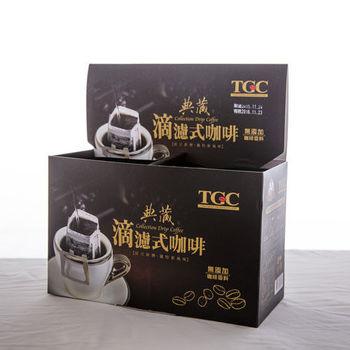 【TGC】典藏-綜合特調滴濾式咖啡組(2盒)