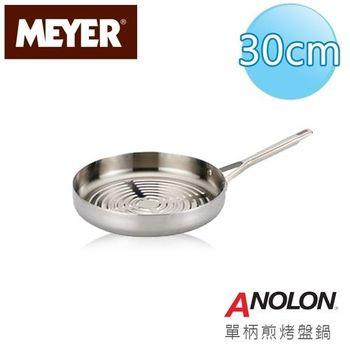 【美國美亞ANOLON】雪鑽不鏽鋼複合金單柄煎烤盤鍋30CM(無蓋)_MA30827