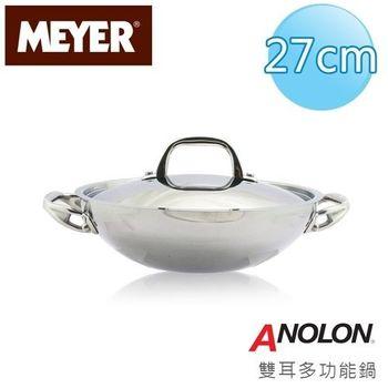 【美國美亞ANOLON】雪鑽不鏽鋼複合金多用鍋27CM(有蓋)_MA30823