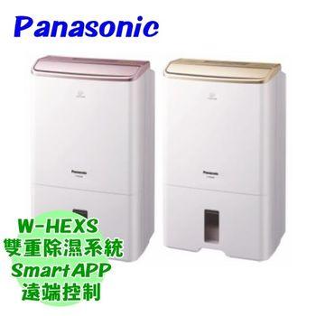 【Panasonic國際牌】nanoe奈米水離子除濕機F-Y24CXW/F-Y24CXWP