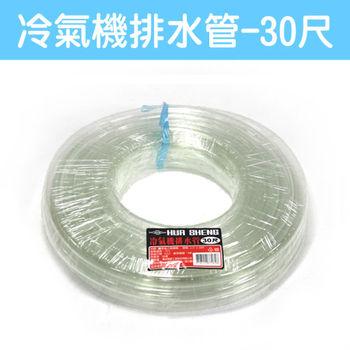 冷氣機排水管(30尺)