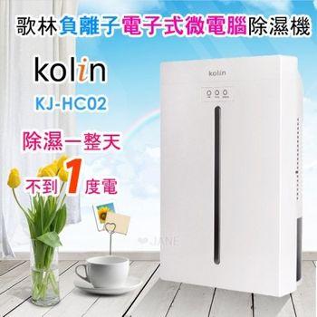 【Kolin歌林】負離子電子式微電腦 除濕機 KJ-HC02