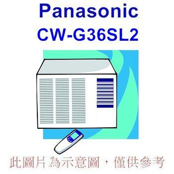 【Panasonic國際】6-8坪左吹窗型冷氣CW-G36SL2