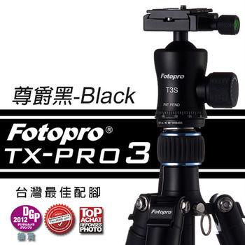 FOTOPRO 富圖寶 TX-PRO3 鋁合金腳架 (公司貨)