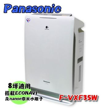 【Panasonic國際】加濕型空氣清淨機 F-VXF35W