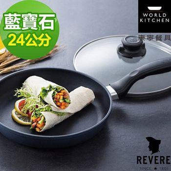【美國康寧Revere】Sapphire 24cm藍寶石平底鍋(送專用鍋鏟)
