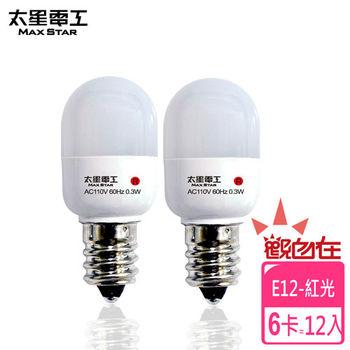 【太星電工】觀自在LED節能燈泡 E12/0.3W/2入(紅光)(6組) ANA226R*6
