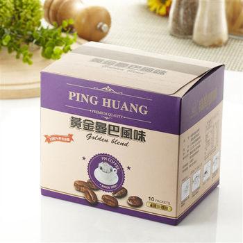 品皇濾掛式咖啡-黃金曼巴風味   120包組(11g*10包*12盒)