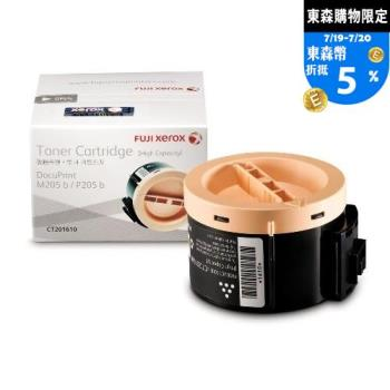 FujiXerox 原廠碳粉匣 CT201610
