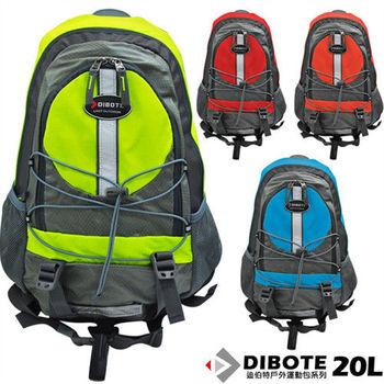 【迪伯特DIBOTE】人體工學20L登山背包