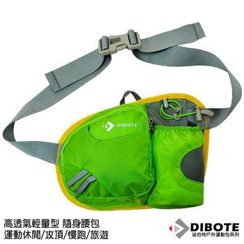 【迪伯特DIBOTE】透氣輕便型隨身款 休閒腰包/背包
